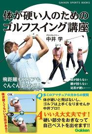 体が硬い人のためのゴルフスイング講座 飛距離もスコアもぐんぐんよくなる! (学研スポーツブックス) [ 中井学 ]