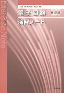 電子回路演習ノート新訂版