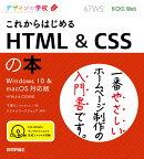 これからはじめる HTML&CSSの本