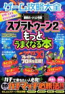 ゲーム攻略大全(Vol.12)
