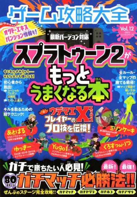 ゲーム攻略大全(Vol.12) スプラトゥーン2がもっとうまくなる本 (100%ムックシリーズ)