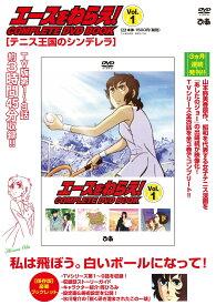 DVD>エースをねらえ!COMPLETE DVD BOOK(Vol.1) テニス王国のシンデレラ (<DVD>)