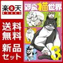 野良猫世界 1-3巻セット