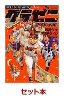 グラゼニ〜東京ドーム編〜 1-14巻セット