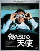 傷だらけの天使 BD-BOX【Blu-ray】