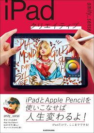 iPadクリエイティブ [ amity_sensei ]