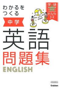 わかるをつくる 中学英語問題集