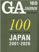 【入荷予約】GA JAPAN 169
