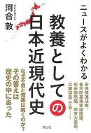 【バーゲン本】ニュースがよくわかる教養としての日本近現代史