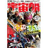 宇宙船(vol.165) 令和VS平成 夏の映画大特集! (HOBBY JAPAN MOOK)