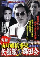実録山口組抗争史矢嶋組vs郷田会白昼の市街戦