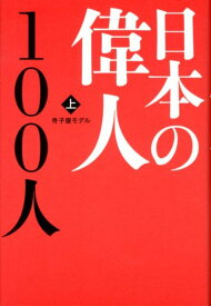 日本の偉人100人(上) [ 寺子屋モデル ]