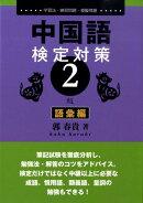 中国語検定対策2級(語彙編)