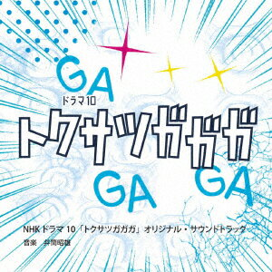 NHKドラマ10「トクサツガガガ」オリジナル・サウンドトラック [ 井筒昭雄 ]