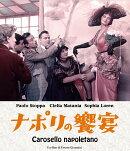 ナポリの饗宴【Blu-ray】