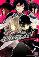 ニューダンガンロンパV3みんなのコロシアイ新学期コミックアンソロジー(vol.3)