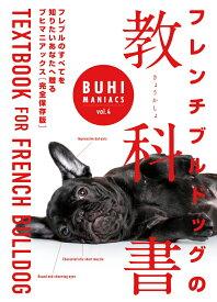 BUHI MANIACS vol.4 フレンチブルドッグの教科書