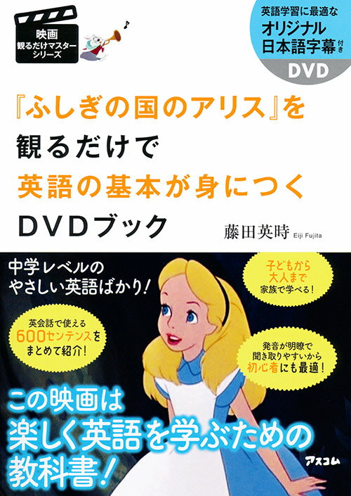 『ふしぎの国のアリス』を観るだけで英語の基本が身につくDVDブック (映画観るだけマスターシリーズ) [ 藤田英時 ]