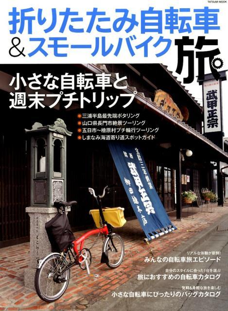 折りたたみ自転車&スモールバイク旅 小さな自転車と週末プチトリップ (タツミムック)