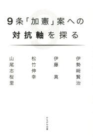 9条「加憲」案への対抗軸を探る [ 伊勢崎賢治 ]