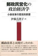 郵政民営化の政治経済学