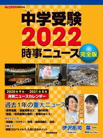 中学受験2022時事ニュース 完全版 [ ジュニアエラ編集部 ]