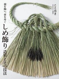 しめ飾り 造形とその技法 藁を綯い、春を寿ぐ [ ことほき ]