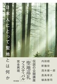 日本人にとって聖地とは何か [ 内田 樹 ]