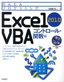 かんたんプログラミングExcel 2010 VBA(コントロール・関数編)