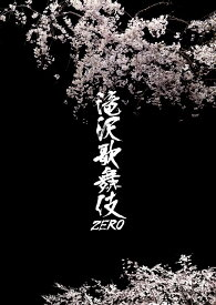 滝沢歌舞伎 ZERO 通常盤 [ Snow Man ]
