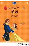 CD付 ディズニーの英語[コレクション8 美女と野獣]