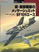 東部戦線のメッサーシュミットBf 109エース(続)