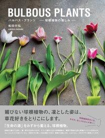 BULBOUS PLANTS バルバス・プランツ [ 松田行弘 ]