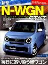 新型N-WGNのすべて (モーターファン別冊 ニューモデル速報 第588弾)