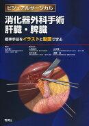 消化器外科手術 肝臓・脾臓