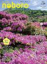 季刊のぼろ Vol.24 [ 西日本新聞社 ]