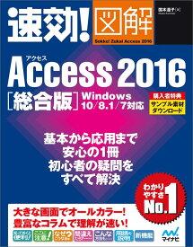 速効!図解 Access 2016 総合版 Windows 10/8.1/7対応 [ 国本 温子 ]
