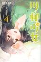 川柳少女(4) (講談社コミックス) [ 五十嵐 正邦 ]