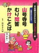 日本語力をきたえることばあそび(5)