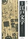 江戸文字新装版 (グラフィック社の文字シリーズ) [ 日向数夫 ]