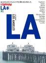 LA本 あこがれのカリフォルニアを1冊にまとめました。 ALL ABOUT LOS ANGELES (エイムック 別冊lightning Vol.176)