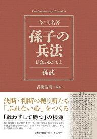孫子の兵法 信念と心がまえ [ 青柳 浩明 ]