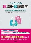一からわかる循環器腎臓病学