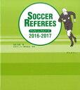 サッカーレフェリーズ(2016-2017) [ 浅見俊雄 ]