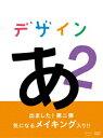 デザインあ 2 [ (キッズ) ]
