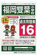 福岡雙葉小学校過去問題集16(H25/CGコース+英語面接)(26年度受験用)