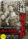 完結「南京事件」 日米中歴史戦に終止符を打つ [ 水間政憲 ]
