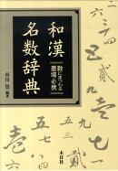 和漢名数辞典