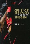 消去法シークレット・ファイル(2013-2014)