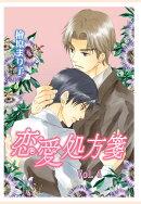 【POD】恋愛処方箋 Vol.4